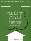 All Earth Official Partner