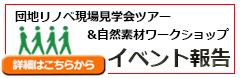 団地リノベ現場見学会ツアー&自然素材ワークショップ イベント報告