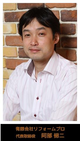 有限会社リフォームプロ 代表取締役 阿部悌二