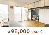 ¥98,000 × 60㎡