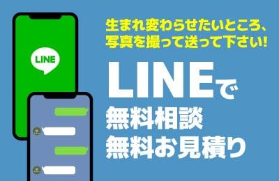 LINEで無料相談・無料お見積り